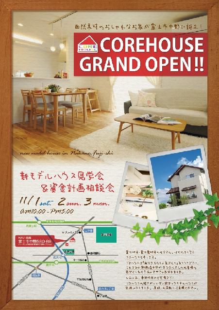 コアハウス富士店オープン