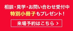 相談・見学・お問い合わせ受付中