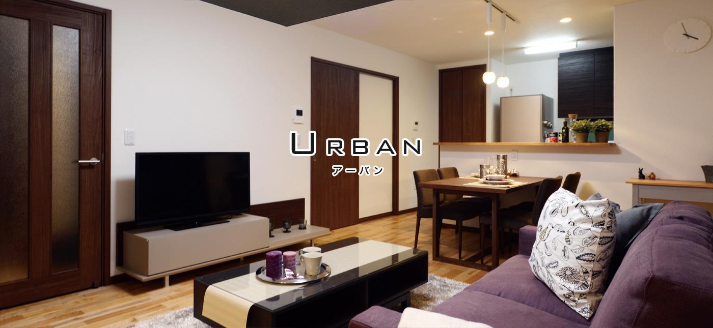 Urban/アーバン