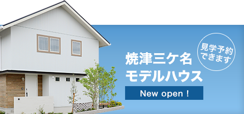 焼津三ケ名モデルハウス