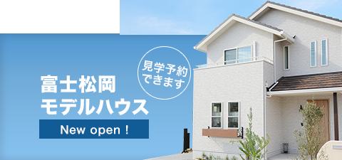 富士松岡モデルハウス