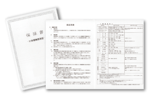 「Long Life Support 宣言」保証書